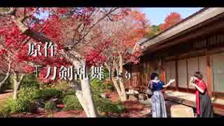 【刀剣乱舞】神のまにまに【MV風cosplay動