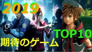 「2019年発売予定の期待のゲーム」Top10