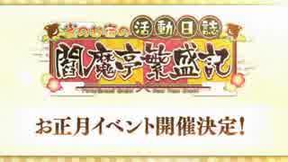 【FGO】正月新イベント『閻魔亭繁盛記』発表映像【Fate/Grand Order】
