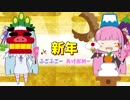 【VOICEROID劇場】今年の目標 ~琴葉姉妹と双子きりたん~