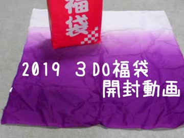 2019年 3DO福袋開封動画