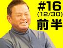 【年内ラスト】金村義明のニコ生★野球漫談16 1/2
