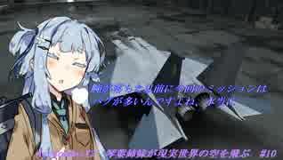 【エースコンバットX2】琴葉姉妹が現実世界の空を飛ぶ #10