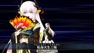 【FGO】清姫 リニューアル宝具+EXモーションまとめ【Fate/Grand Order】