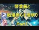【BBPS4】琴葉茜と戦場照らす薄明り(Part1)【ボーダーブレイク】