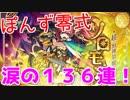 【モンスターストライク】2019新春超獣神祭ガチャを涙の136連!?【ぽんず零式】