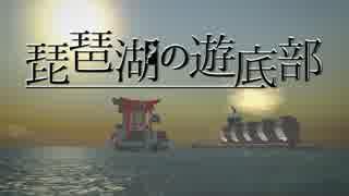 【From_The_Depths】琵琶湖の遊底部 年始の儀 2019