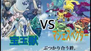 【#遊戯王】宝玉獣VSマジェスペクター!CRAZY動物園デュエル#17