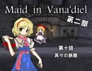 【東方】 Maid in Vana'diel #010 【FFXI】