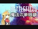 (BF5)スポッター、マキマキが戦場を見守るお話  3