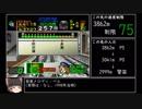 【TAS】電車でGO!プロフェッショナル仕様part19-2【ゆっくり...