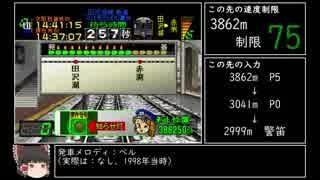 【TAS】電車でGO!プロフェッショナル仕様part19-2【ゆっくり実況】