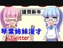 【VOICEROID漫才】 お正月だよっ!! 琴葉姉妹漫才  第4回目...