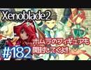 #182【ゼノブレイド2】ちょっと君と世界救ってくる【実況プレイ】