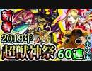 【モンスト実況】ソロモン欲しいモン!新春超獣神祭2019!【6...