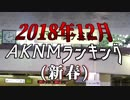 2018年12月AKNMランキング
