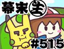 [会員専用]幕末生 第51.5回(ラジオドラマ「スジモン」)