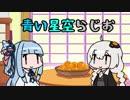 【ボイロラジオ】 青い星空らじお-番外編-