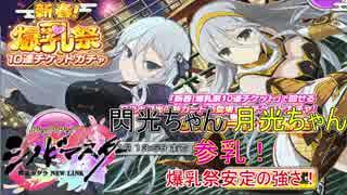 【シノビマスター】爆乳祭二連続!?人権リーダースキルとフィニッシャー