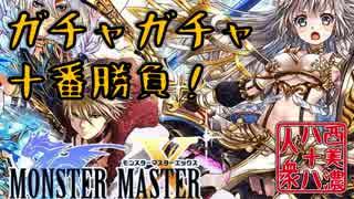 【開運!ガチャガチャ十番勝負】◆モンスターマスターX篇◆一番目