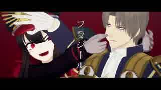 【ジャンル混合MMD】フラジール【刀剣乱舞