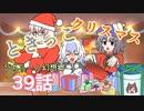 【ぴちゅーん幻想郷】39・ときっこクリスマス【東方アニメ】