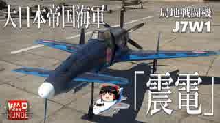 【ゆっくり実況】新米パイロットのWarThun