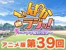 アニメ版第39回「ぱかラジッ!~ウマ娘広