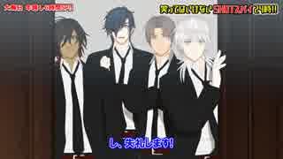 【MMD刀剣乱舞】「short SHOT story 13」