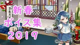 【艦これ】「新春」ボイス集2019(1月1日実装)
