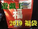 【2019年 福袋】 遊戯王3万円福袋 【実況開封】