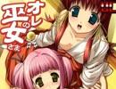 サクッと聴けるゲームBGM集[エロゲソング編]vol.143 巫女詩 「春色少女」「夢時計 」「奇蹟の光」