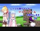 【すってはっくん】レトロな葵ちゃんがマイナーゲームを紹介...