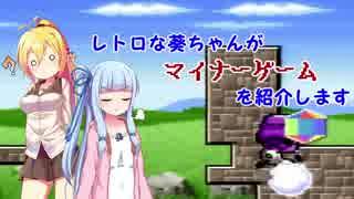 【すってはっくん】レトロな葵ちゃんがマイナーゲームを紹介します【ボイスロイド実況・単発】