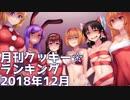 月刊クッキー☆ランキング2018年12月号