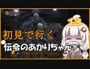 【ダークソウル3】初見で行く伝令のあかりちゃん_13 【VOICEROID実況】