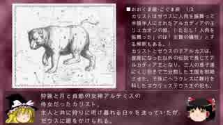 【ゆっくり解説】『幻獣辞典』の世界24: