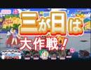 【おそ松さん】へそくりウォーズ 新春イベント