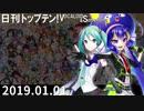 日刊トップテン!VOCALOID&something【日刊ぼかさん2019.01.01】
