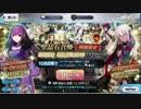 【FGO】Fate/ぐだぐだサーヴァントオーダー特別編正月ガチャ大会