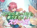 【FEヒーローズ】氷と炎のお正月 - 初夢の微笑み スリーズ特集