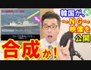 【レーダー照射】韓国が日本にNG映像を公開!韓国軍「これが真の動画だ!」衝撃の問題と真相に世界は恐怖!海外の反応と最新まとめ速報【KAZUMA Channel】