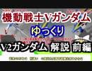 【機動戦士Vガンダム】V2ガンダム 解説 前編【ゆっくり解説】...
