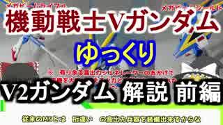 【機動戦士Vガンダム】V2ガンダム 解説 前編【ゆっくり解説】part12