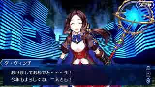 【Fate/Grand Order】雀のお宿の活動日誌 アバンタイトル
