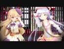 【MMD花騎士】クコ×へナで「金星のダンス」