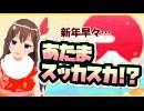 【クイズ】おせち料理に込められた願い【食べ物系は得意!?】