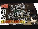 #03【 CALL OF DUTY BLACK OPS 4 】- コクトのFPSトレーニング