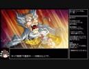 【ゆっくり実況】魔装機神LOE【第39話】