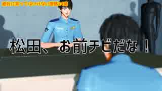 【MMDコナン】暇を持て余した警察学校組の